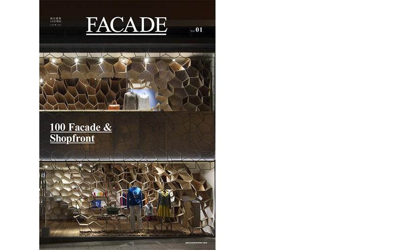 FACADE (Vol.1)