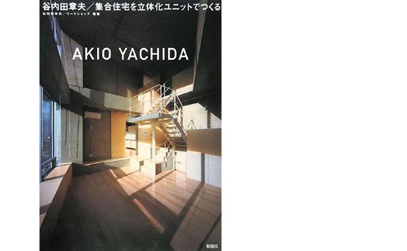 谷内田章夫/集合住宅を立体化ユニットでつくる