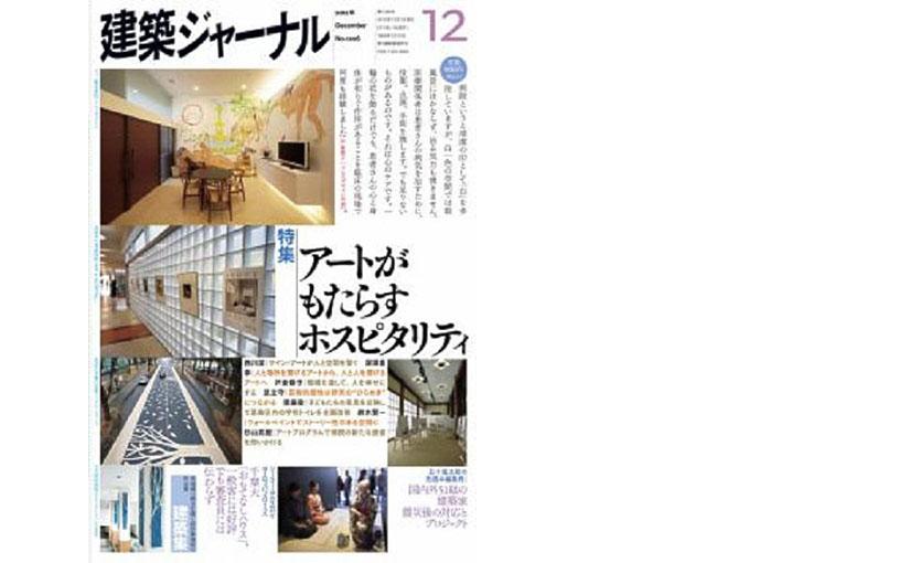 建築ジャーナル (2012年12月号)